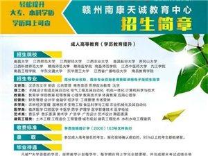 2019年江西省成人高考贛州南康報名處