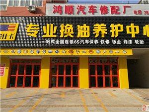 波仕卡專業換油養護中心全國連鎖、CCTV上榜品牌