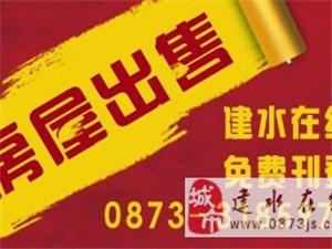 建水泸江河边马军村(万亩荷塘旅游开发区)土地 低 价 出 售 2019-934