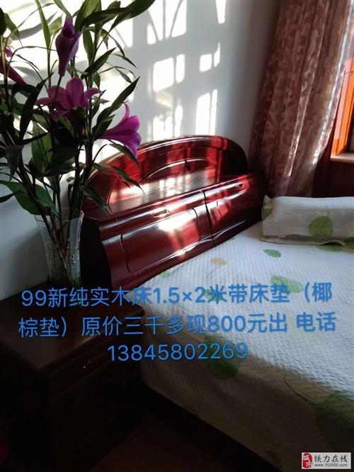 出售九成新实木床带床垫