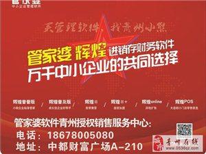 青州管家婆軟件銷售服務中心提供管家婆財務進銷存生產