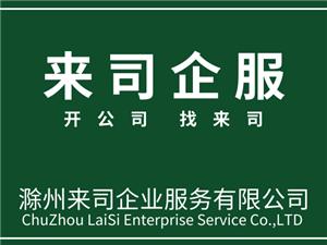 开公司,找来司。滁州来司企服专业工商注册,代理记账