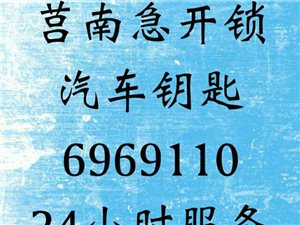 莒南�_�i��:6969110莒南�_汽��i,莒南�Q�i芯