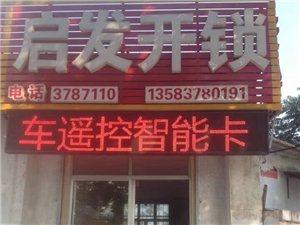 兗州配汽車鑰匙,兗州開鎖,兗州換鎖