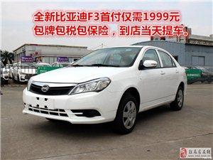新車18款1.5L手動精英型比亞迪F3白色