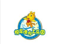 江西省悦龙湾旅游发展有限公司
