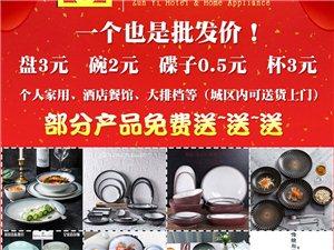 陶瓷餐具超低价批发零售