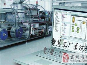 江苏智慧工厂系统开发