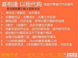郑州分期买车0-1成首付开新车月供低至2000