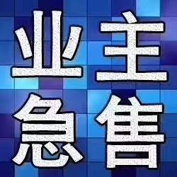 长江国际3室2厅1卫54.8万元