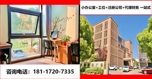 张江(独立小办公室)+会议室+家具+宽带全包