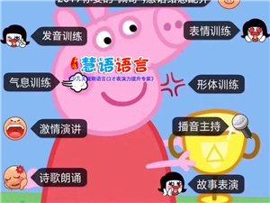 新鄭市少兒語言與口才表演,語言提升營,報名開始啦!