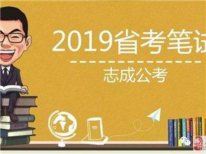 志成公考2019省考笔试班嘉峪关分校2月23日开班