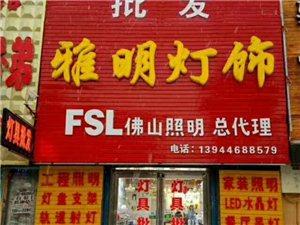 蛟河燈飾安裝維修電話_,提供燈飾批發,燈飾清洗業務