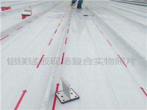 鋁鎂錳板支架安裝步驟