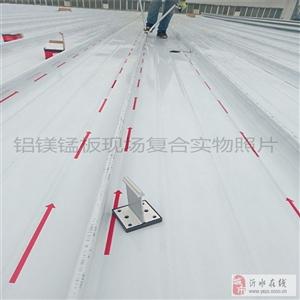 铝镁锰板支架安装步骤