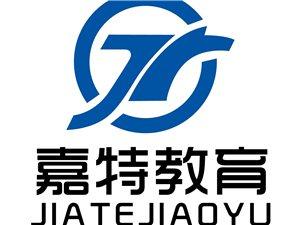 青州成人高考函授專科、專升本報名中心——嘉特教育