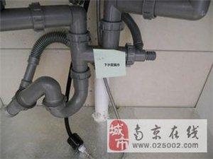 南京建鄴區專業維修廚房洗菜盆下水管漏水 修洗臉盆