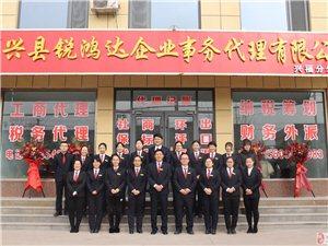 县锐鸿达企业事务代理免费注册公司