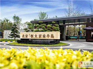 恒大京南半岛洋房2室2厅1卫140万元