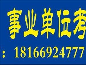 仕达湄潭提醒2019考公务员事业单位的请注意