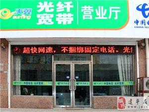 中國電信大回饋!交寬帶,送高清電視機頂盒。