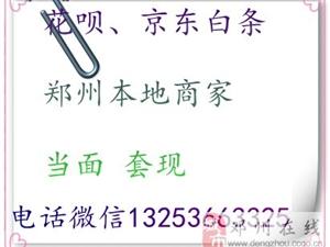 郑州京东白条套现本市推荐132-53663325