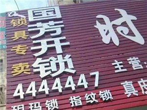美高梅游戏开锁 美高梅游戏国芳开锁 美高梅游戏修锁4444447