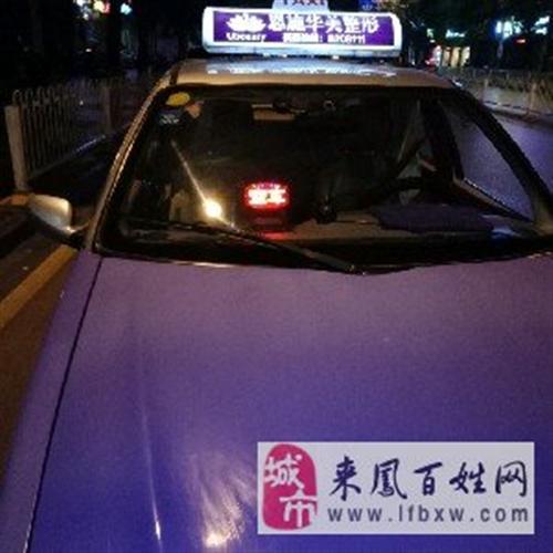 出售 出租车
