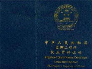 四川全国监理工程师执业资格考试报名时间,分数线