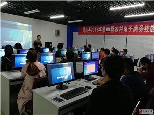 2019年電子商務技能創業培訓通知