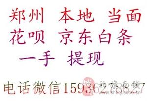 郑州京东白条套现本市秒到提现15936278827