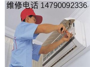 天長市格力空調維修電話