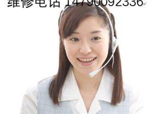 天長揚子空調維修電話/服務維修