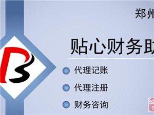 新密代理记账、工商注册、变更、商标资质代办