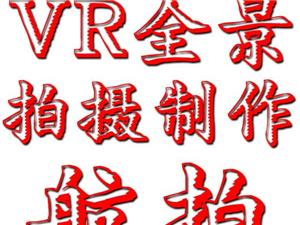 承接全景拍摄 全景视频拍摄 全景VR拍摄 VR全景