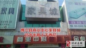 博兴县商业中心大型家具城对外出租