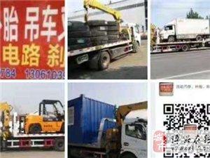 道路救援貨物運輸流動汽修補胎剎車電路常年高價回收各種報廢車廢