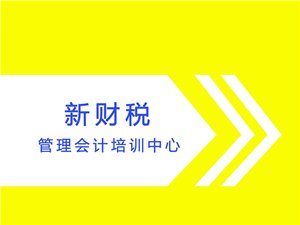 管理会计师(MAP)信阳站2019年招生简章