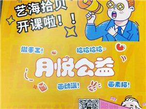 艺海拾贝画室春季招生开始了,欢迎报名学习!