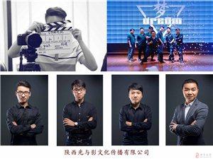 宣傳片制作,西安影視公司,抖音制作,攝影攝像跟拍