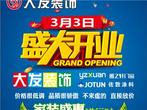 亚博app官网,亚博竞彩下载大发装饰新店开业,想装修的请住手!看看这些再做