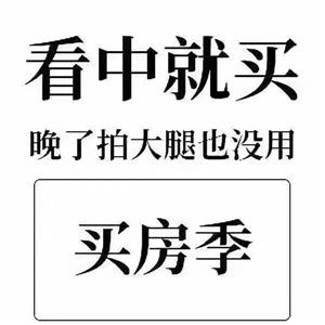 裕福明珠112平+12平仅售85万高层