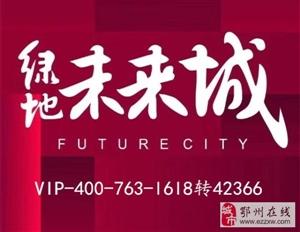 佛山禅城〖绿地未来城〗――官方网站――欢迎您!!!