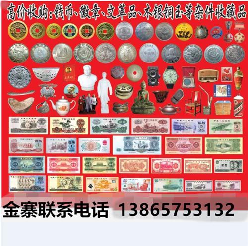 金寨范圍內高價回收老銀元,老紙幣等