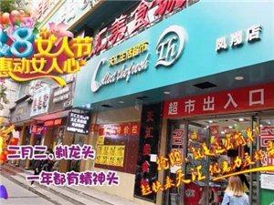 天汇生活超市3.8女神节遇上二月二龙抬头,特惠来袭~~~~2