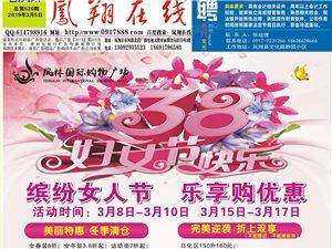 凤林国际购物广场缤纷女人节  乐享购优惠