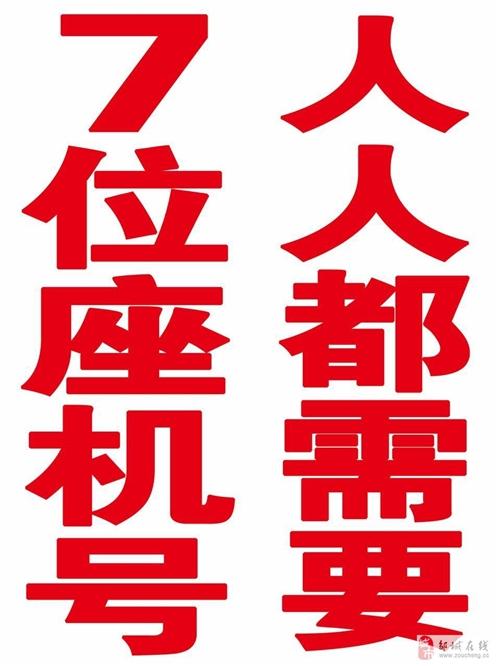 濟寧鄒城聯通7位座機號手機卡小靈通一號通幾百張批發