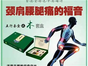 中藥特色蠟療加盟