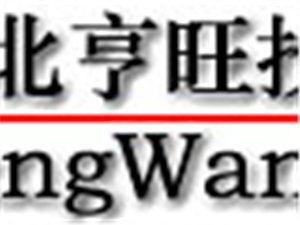 河北亨旺投�Y集�F有限公司